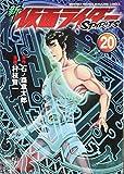 新 仮面ライダーSPIRITS(20) (KCデラックス)