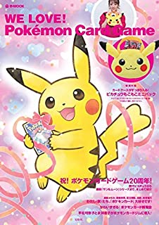 WE LOVE! Pokémon Card Game (e-MOOK 宝島社ブランドムック)