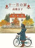 十一月の扉 (福音館創作童話シリーズ)
