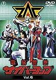 電脳警察サイバーコップVOL.6 【東宝DVD名作セレクション】