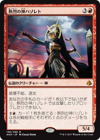 【シングルカード】AKH)[JPN]熱烈の神ハゾレト/赤/M/136/269
