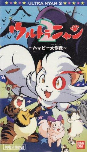 ウルトラニャン2【劇場版】~ばっちしVシリーズ [VHS]