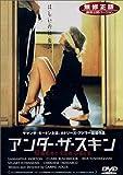 アンダー・ザ・スキン [DVD]