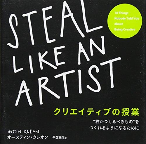 クリエイティブの授業 STEAL LIKE AN ARTIST