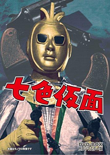 七色仮面 DVD-BOX HDリマスター版