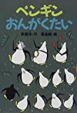 ペンギンおんがくたい (どうわがいっぱい)