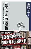 「処方せん」的読書術 心を強くする読み方、選び方、使い方 (角川oneテーマ21)