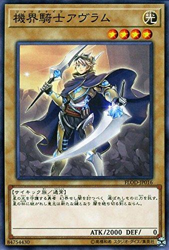 機界騎士アヴラム ノーマル 遊戯王 フレイムズ・オブ・デストラクション flod-jp016