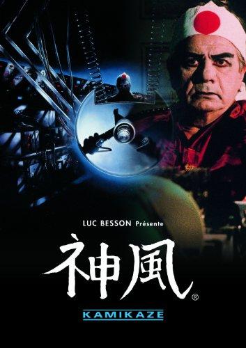 神風 リストアHDマスター版 [DVD]