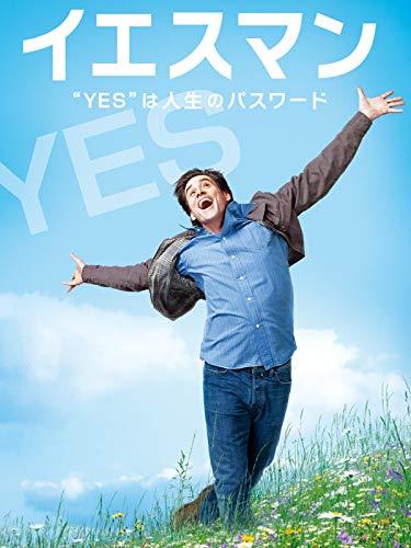 """イエスマン""""YES""""は人生のパスワード(吹替版)"""