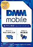 【Amazon.co.jp限定】DMM mobileエントリーパッケージ 全プラン対応 データ通信/音声通話(ナノ/マイクロ/標準SIM) [iPhone/Android共通] DDN001