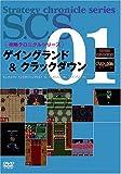 攻略クロニクルシリーズ ゲイングランド&クラックダウン [DVD]