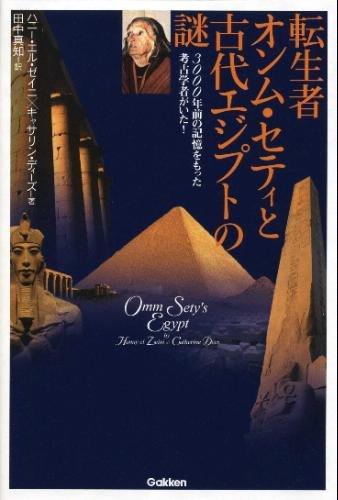 転生者オンム・セティと古代エジプトの謎―3000年前の記憶をもった考古学者がいた!