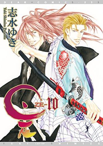 是-ZE-(10) (ディアプラス・コミックス)