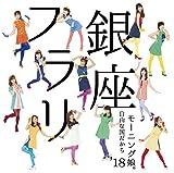 フラリ銀座/自由な国だから(初回生産限定盤A)(DVD付)(特典なし)