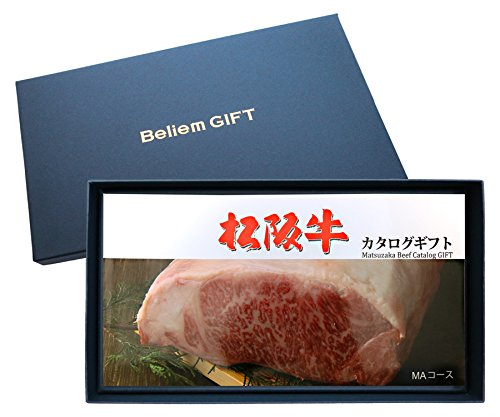 選べる松阪牛カタログを還暦祝いにプレゼント