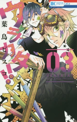 ウラカタ!! 3 (花とゆめCOMICS)
