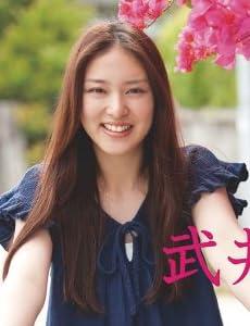 武井咲 [2012年 カレンダー]
