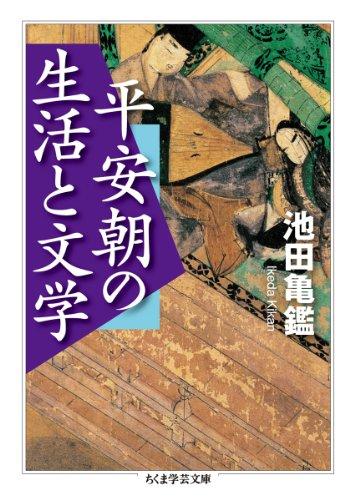 平安朝の生活と文学 (ちくま学芸文庫)