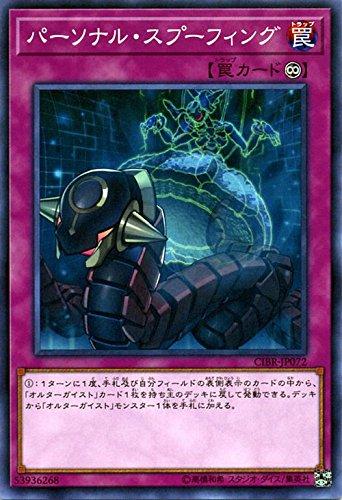 遊戯王/パーソナル・スプーフィング(ノーマル)/サーキット・ブレイク