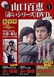 隔週刊 山口百恵「赤いシリーズ」DVDマガジン 2014年 3/11号 [分冊百科]