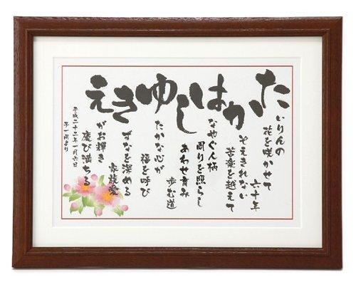 名前入りポエムを米寿の祖父にプレゼント