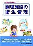 食品衛生の基本!! 調理施設の衛生管理