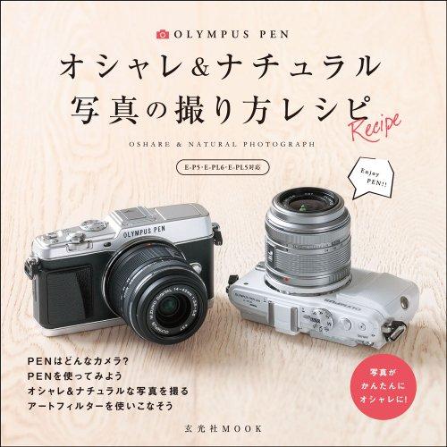 OLYMPUS PENオシャレ&ナチュラル写真の撮り方レシピE-P5・E-PL6・ E-PL5対応 (玄光社MOOK)