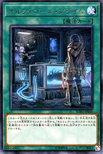遊戯王カード オルフェゴール・プライム(レア) ソウル・フュージョン(SOFU)   星遺物 通常魔法 レア