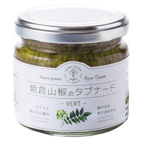 カタシマ 朝倉山椒のタプナード(ヴェール) 120g