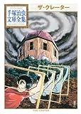 ザ・クレーター (手塚治虫文庫全集)