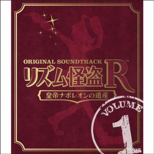 リズム怪盗R 皇帝ナポレオンの遺産 オリジナル サウンドトラック Vol. 1