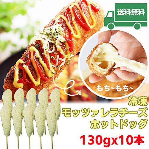 ★送料無料★ 冷凍モッツァレラチーズホットドッグ130gx10本 大人気新大久保韓国ホットドッグ、アリランホットドッグ、 のびのびチーズ