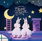 世界中が恋をする夜(初回限定盤)(DVD付)