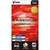 OCN モバイル ONE 音声通話+LTEデータ通信SIMカード 月額1728円税込~マイクロ、ナノ、標準