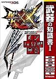 モンスターハンターダブルクロス 公式データハンドブック 武器の知識書I (カプコン攻略ガイドブックシリーズ)