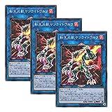 【 3枚セット 】遊戯王 日本語版 SAST-JP048 転生炎獣サンライトウルフ (スーパーレア)