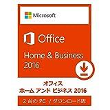 Microsoft Office Home and Business 2016 (最新)  オンラインコード版 Win対応