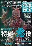 別冊映画秘宝 特撮秘宝vol.8 (洋泉社MOOK 別冊映画秘宝)