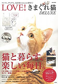LOVE! きまぐれ猫 DELUXE (e-MOOK)