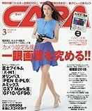 CAPA(キャパ) 2018年 03 月号 [雑誌]