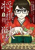 将棋指す獣 1巻: バンチコミックス