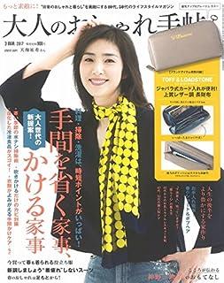 大人のおしゃれ手帖 2017年 3 月号