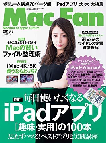 Mac Fan 2019年7月号 [雑誌]