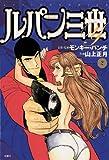 ルパン三世Y : 2 (アクションコミックス)