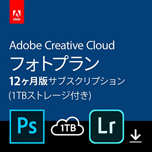 Adobe Creative Cloud フォトプラン(Photoshop+Lightroom)