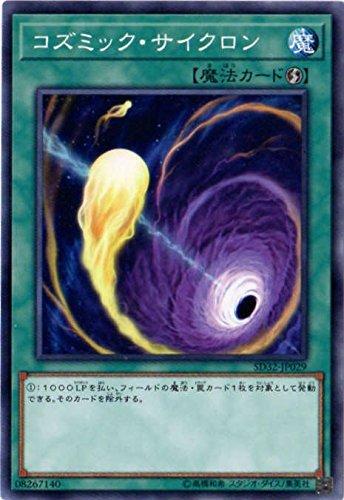 遊戯王/第10期/SD32-JP029 コズミック・サイクロン