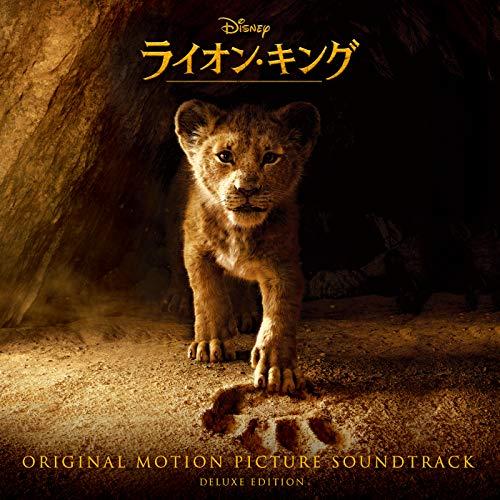 ライオン・キング (オリジナル・サウンドトラック デラックス版)