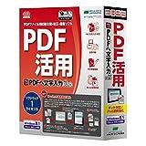 やさしくPDFへ文字入力 PRO v.9.0 1ライセンス