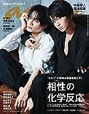 anan(アンアン) 2019/09/04号 No.2165 [相性の化学反応/中島健人&菊池風磨]